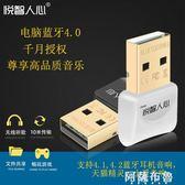 適配器 台式電腦USB藍芽適配器4.0音頻發射4.2無線耳機音箱手機接收千月 阿薩布魯
