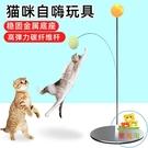 貓咪玩具長桿逗貓棒吸盤式不倒翁乒乓球寵物玩具 樂淘淘