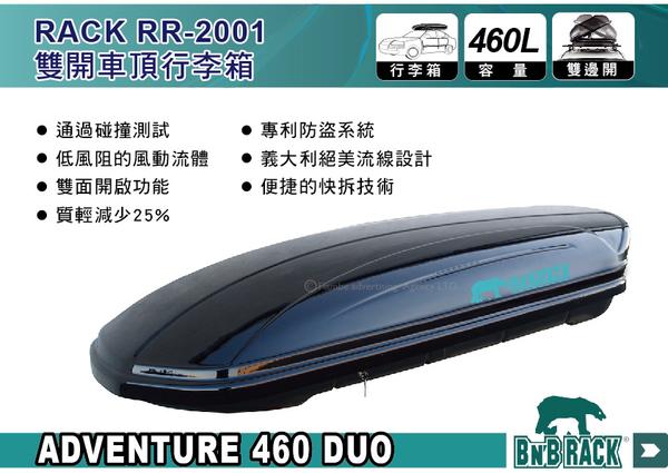 ||MyRack|| BNB RACK RR-2001 (ADVENTURE 460 DUO) 雙開車頂行李箱 車頂箱