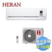 禾聯 HERAN R32白金旗艦型單冷變頻一對一分離式冷氣 HI-GP56 / HO-GP56