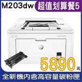 HP LaserJet Pro M203dw 無線雙面雷射印表機 內含高容量環保碳粉匣