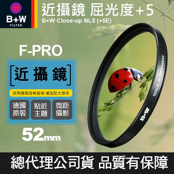 【B+W 近攝鏡】52mm Close-up NL5 +5E 屈光度+5 Macro 微距 近拍鏡 鏡片 捷新公司貨