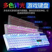 摩箭機械手感有線鍵盤背光游戲電腦台式家用USB髮光筆記本外接.YYJ 街頭布衣