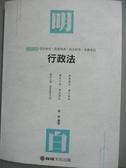 【書寶二手書T3/進修考試_ZDG】2019司法高普各類-明白行政法_郭羿