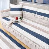 沙發罩 歐式沙發墊布藝四季通用純棉123組合沙發套全包萬能套罩防滑 CP1954【甜心小妮童裝】