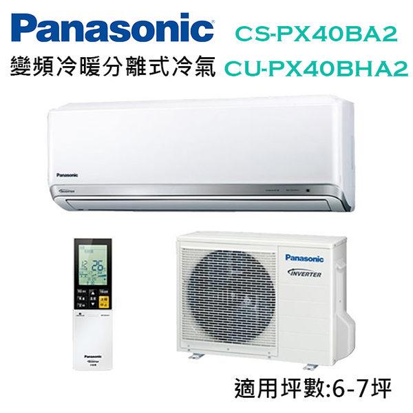 Panasonic國際牌 6-7坪 變頻 冷暖 分離式冷氣 CS-PX40BA2/CU-PX40BHA2