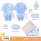 禮盒套裝 嬰兒衣服套裝0-3個月6春秋夏季初生剛出生滿月新生兒禮盒寶寶 3色