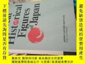 二手書博民逛書店Great罕見Hist rical Figures of JapanY160831 日本文化研究所