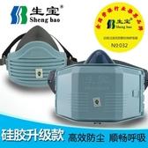 生寶勞保口罩防塵面具防工業粉塵灰塵打磨水泥電焊煤礦可清洗面罩