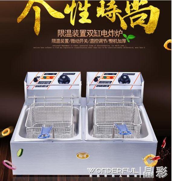 電炸爐 電炸爐油炸鍋商用單缸雙缸炸串鍋炸雞機器設備炸薯條電炸鍋油炸機 igo 晶彩生活