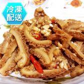 蔗香老滷牛肚150g 冷凍配送[CO11301]千御國際