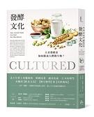 發酵文化:古老發酵食如何餵養人體微生物?【城邦讀書花園】