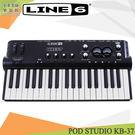 【小麥老師樂器館】全新 Line 6 POD STUDIO KB-37 37鍵鍵盤式 主控鍵盤 USB錄音介面 KB37