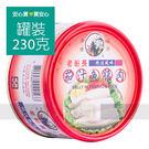 【老船長】茄汁魚腹肉230g/罐...