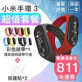 小米手環3 套組 繁體中文 探索版 送保護貼 錶帶 透明 智慧型手錶 防水 測試 心率 睡眠 米家