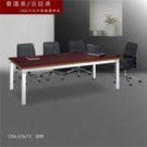 【會議桌 & 洽談桌CKA】方柱木質會議桌系 CKA-3.5x7 E 胡桃 主管桌 會議桌 辦公桌 書桌 桌子