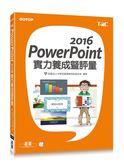 (二手書)PowerPoint 2016實力養成暨評量