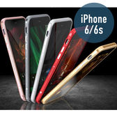 iPhone 6 / 6S (4.7吋) 王者之劍 金屬邊框 金屬框 手機殼 手機套 邊框 完美孔位 保護殼