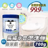康朵 馬桶水管泡沫彈 700g 清潔浴廁 疏通管道 抗菌防黴 水管 清潔 清潔劑 清潔粉末 馬桶 浴室