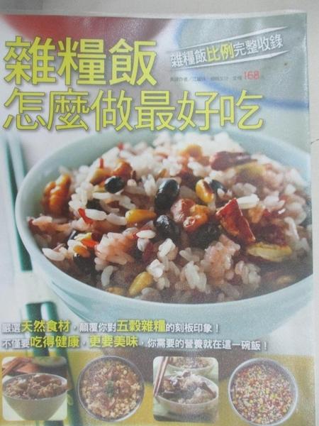 【書寶二手書T5/餐飲_EG6】雜糧飯怎麼做最好吃原價_168_江麗珠/楊桃文化