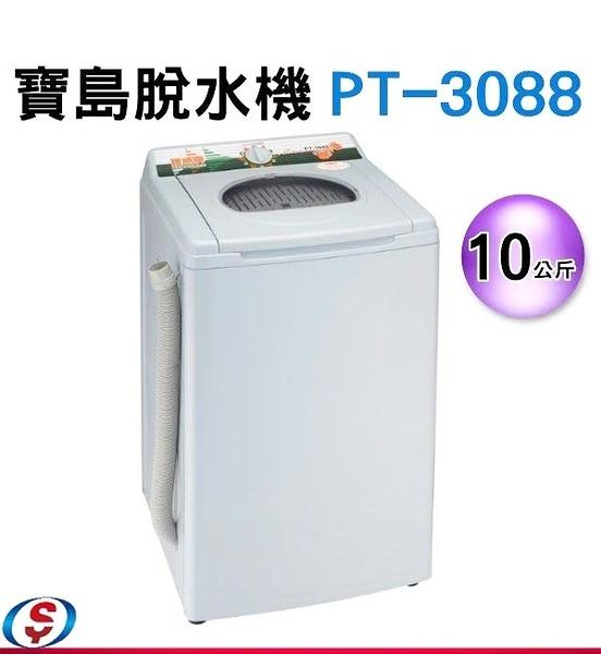 【信源】10公斤〞寶島牌 不鏽鋼內槽脫水機《 PT-3088》*房東/單身/學生必備*