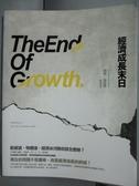 【書寶二手書T8/社會_XAJ】經濟成長末日:薪資退、物價漲,經濟冰河期你該怎麼辦_理察.海恩堡