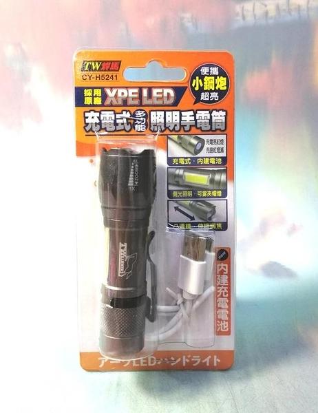 焊馬 XPE LED多功能充電式照明手電筒 CY-H5241【30681019】方便攜帶 手電筒 照明設備《八八八e網購