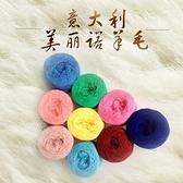 意大利 毛線 美麗諾100% 毛線團手工編織 羊毛線 鉤針線 編織線