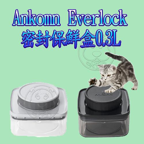 【培菓幸福寵物專營店】Ankomn Turn-n-Seal 密封保鮮盒0.3L(蝦)
