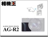 ★相機王★配件Sony AG-R2 原廠握把貼 蒙皮〔RX100 RX100 II RX100 III適用〕