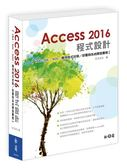 (二手書)Access 2016程式設計:VBA、SQL、ADO應用程式封裝/部署與系統開發實務