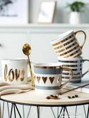 北歐風描金陶瓷馬克杯水杯早餐杯情侶杯茶杯牛奶杯B-75·Ifashion