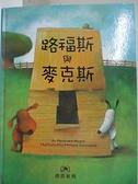 【書寶二手書T3/少年童書_DFP】路福斯與麥克斯