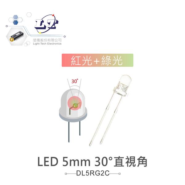 『堃喬』LED 5mm 紅光+綠光 30°直視角 透明膠面 雙色 發光二極體『堃邑Oget』