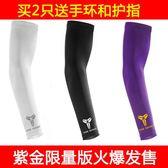 (百貨週年慶)籃球袖套籃球護臂男運動裝備超薄加長護肘護腕女透氣套袖防曬手臂緊身