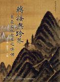 轉接與跨界:東亞文化意象之傳佈