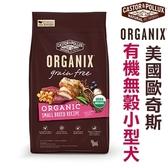 ◆MIX米克斯◆歐奇斯ORGANIX.有 機無穀小型犬4磅 (原幼母犬)
