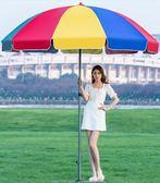 遮陽傘太陽傘大號雨傘廣告傘擺攤傘印刷定制折疊沙灘圓傘商用 智慧e家LX