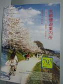 【書寶二手書T1/旅遊_ZBL】京都慢遊案內所:就算只有一天也要當一日京都人_Marser