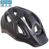 迪卡儂騎行頭盔公路山地車自行車裝備女男頭盔單車安全帽MBTWIN