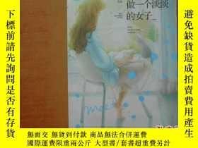 二手書博民逛書店罕見遇見・做一個淡淡的女子23429 吳淡如 國際文化出版公司