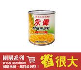 團購24罐/箱 打9折 - 永偉-玉米粒(箱)