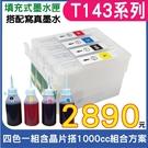 【搭1000cc寫真墨水組】EPSON T143/143 填充式墨水匣 900WD/960FWD/ME82WD