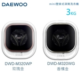 【佳麗寶】-留言加碼折扣(DAEWOO大宇)3公斤 mini 壁掛式滾筒洗衣機 (DWD-M320WP)(DWD-M320WG)