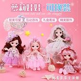 尚美比芭比洋娃娃套裝小號禮盒仿真精致女孩公主兒童迷你玩具禮物 創意家居