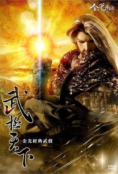 武極天下 金光經典武戲  DVD  金光布袋戲武戲精選-武極天下 (購潮8)