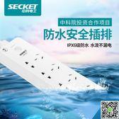 防水插排浴室插座家用接線板安全插板帶線插線板戶外排插 MKS薇薇