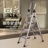 折疊梯 鋁合金豪華家用折疊加厚人字伸縮梯子 四步移動扶梯室內樓梯