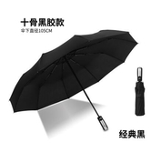 全自動晴雨傘 兩用男女折疊簡約學生便攜遮陽傘防紫外線太陽傘大號