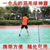羽毛球訓練器便攜一個人的羽毛球單人打發力練習自回旋輔助器 多色小屋YXS